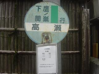 Takaseonsen01