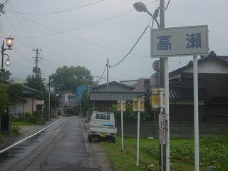 Takaseonsen02