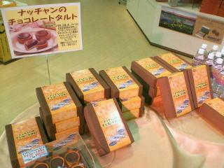 「ナッチャン」最終日、函館にて