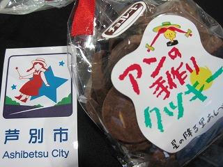 Ashibetsu_2