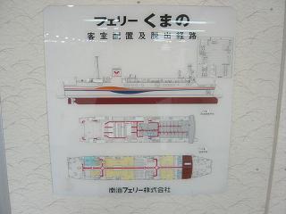 Ferrykumano01
