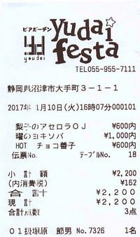 20170123_0005_2