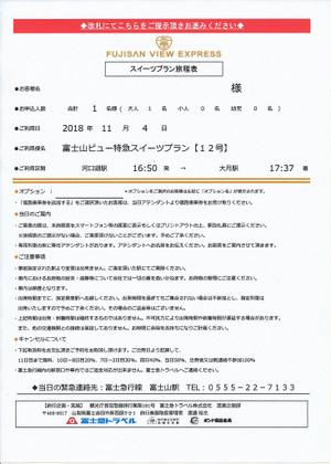 20181118_0001